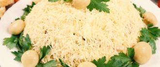 Салат «Сирна гірка», рецепт